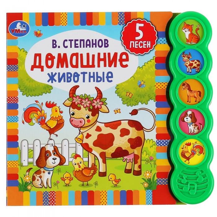 Умка Музыкальная книга В. Степанов Домашние животные 5 песенок