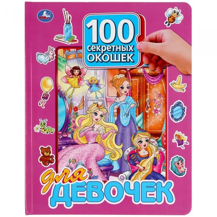 Купить Книжки-картонки, Умка Книга 100 секретных окошек для девочек