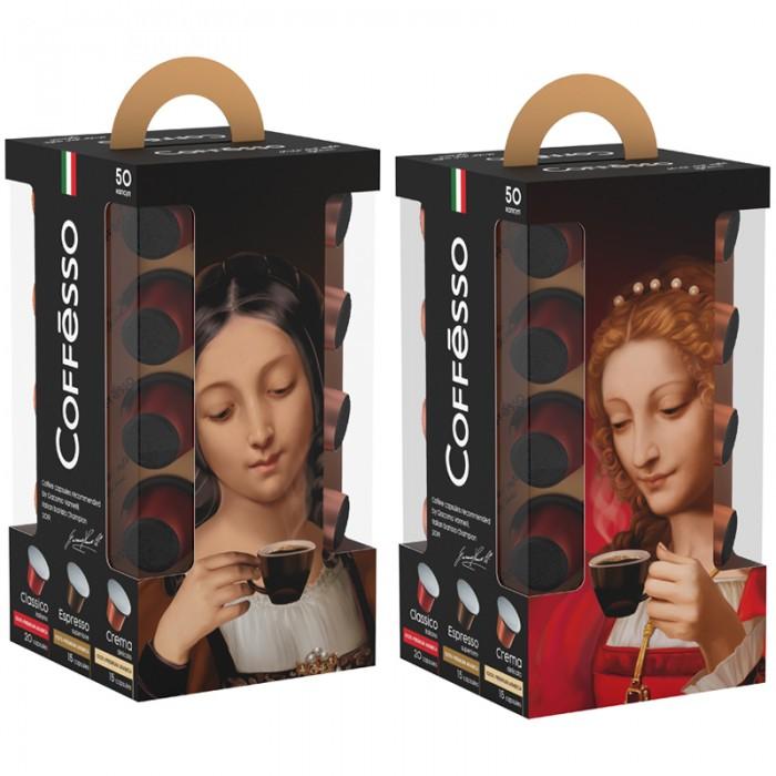 Coffesso Подарочный набор Кофе в капсулах 3 вкуса для кофемашин Nespresso 50 шт.