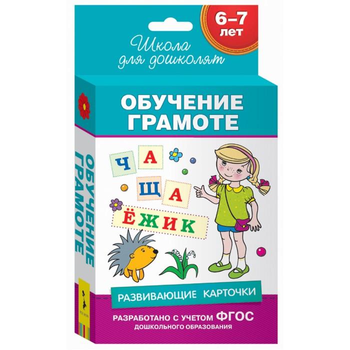 цена на Раннее развитие Росмэн Развивающие карточки Обучение грамоте 6-7 лет