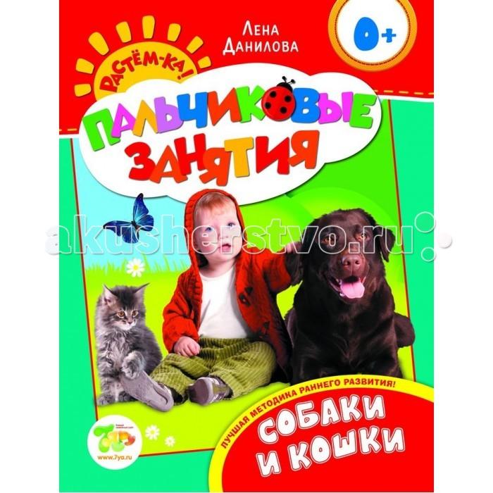цены на Раннее развитие Росмэн Растём-ка! Пальчиковые занятия Собачки и кошки 0+ в интернет-магазинах
