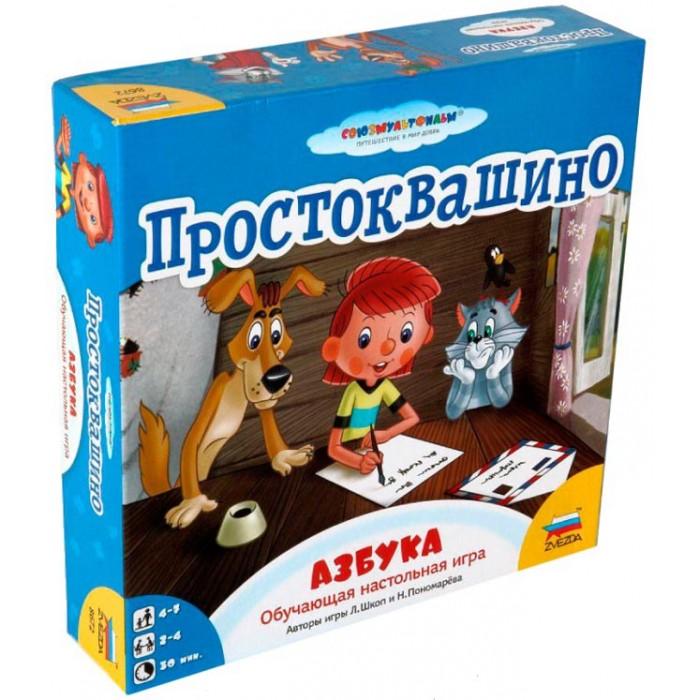 Настольные игры Звезда Настольная игра Простоквашино. Азбука