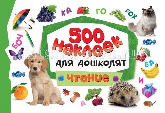 Детские наклейки Росмэн 500 наклеек для дошколят Чтение rns 500 б у