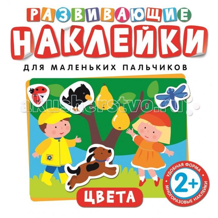 Детские наклейки Росмэн Развивающие наклейки Цвета обучающая книга мозаика синтез развивающие наклейки для малышей один много мс10355