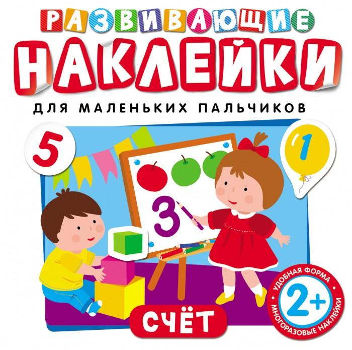 Детские наклейки Росмэн Развивающие наклейки Счет обучающая книга мозаика синтез развивающие наклейки для малышей один много мс10355