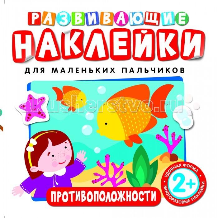 Детские наклейки Росмэн Развивающие наклейки Противоположности обучающая книга мозаика синтез развивающие наклейки для малышей один много мс10355