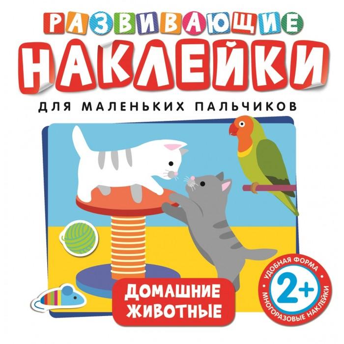 Детские наклейки Росмэн Развивающие наклейки Домашние животные обучающая книга мозаика синтез развивающие наклейки для малышей один много мс10355