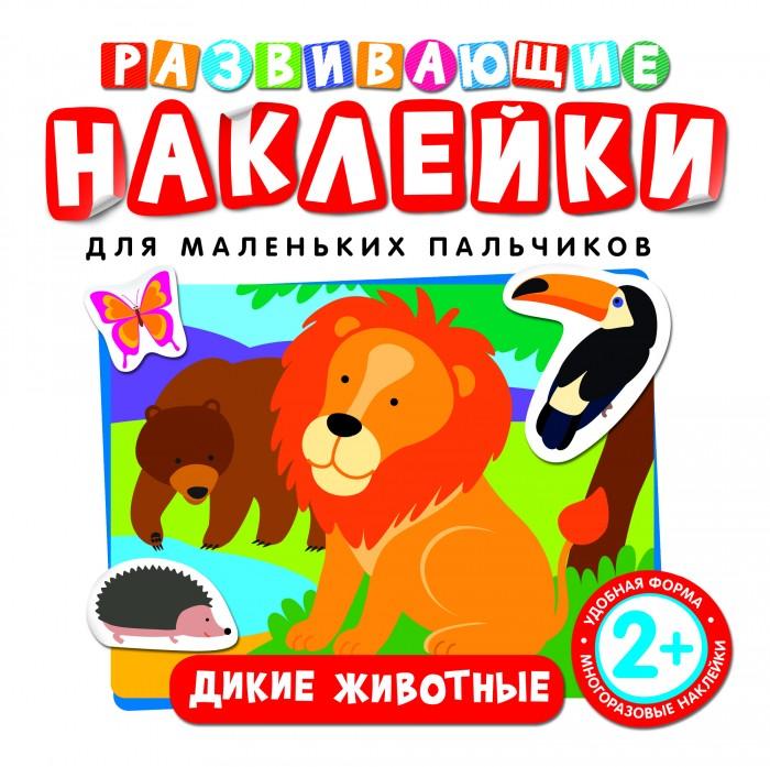 Детские наклейки Росмэн Развивающие наклейки Дикие животные обучающая книга мозаика синтез развивающие наклейки для малышей один много мс10355