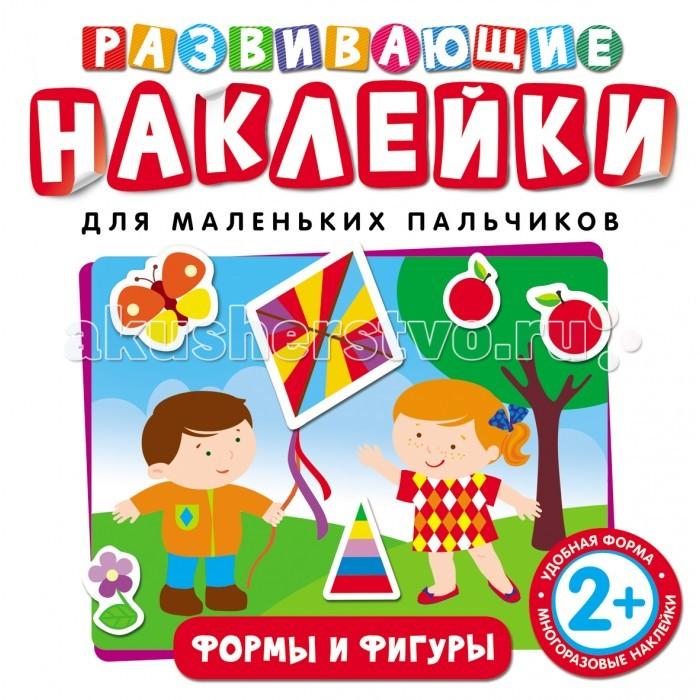 Детские наклейки Росмэн Развивающие наклейки Формы и фигуры обучающая книга мозаика синтез развивающие наклейки для малышей один много мс10355