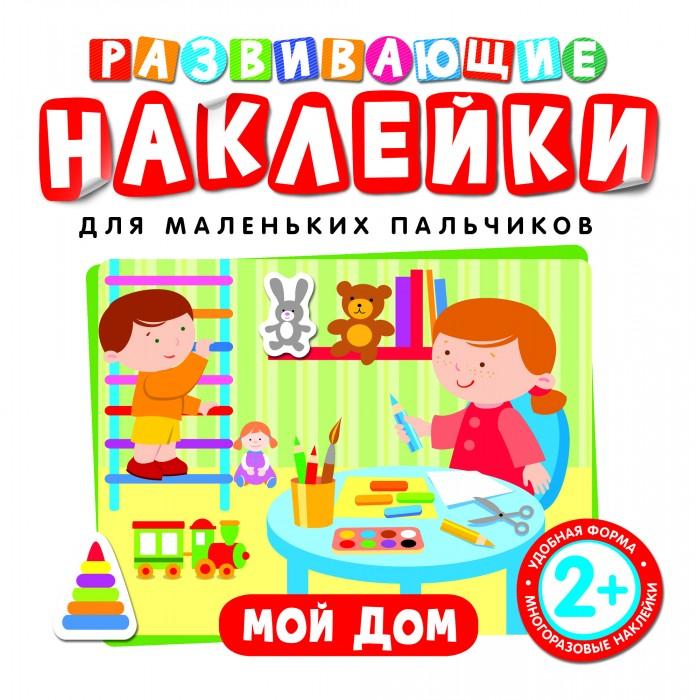 Детские наклейки Росмэн Развивающие наклейки Мой дом