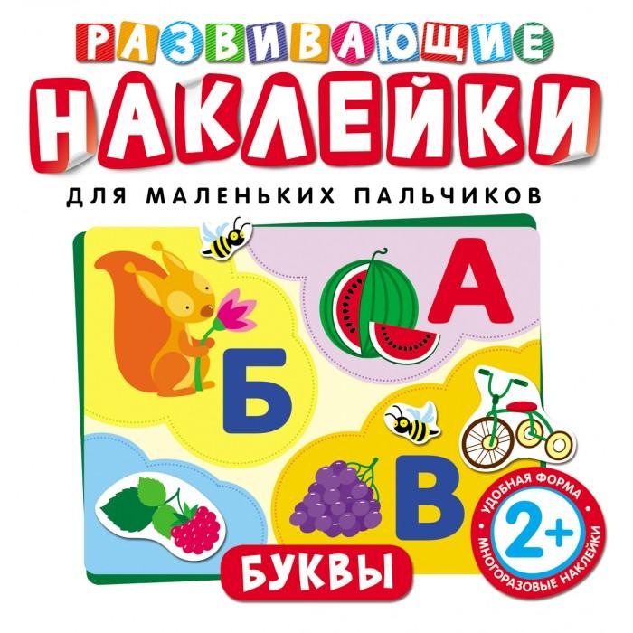 Детские наклейки Росмэн Развивающие наклейки Буквы обучающая книга мозаика синтез развивающие наклейки для малышей один много мс10355