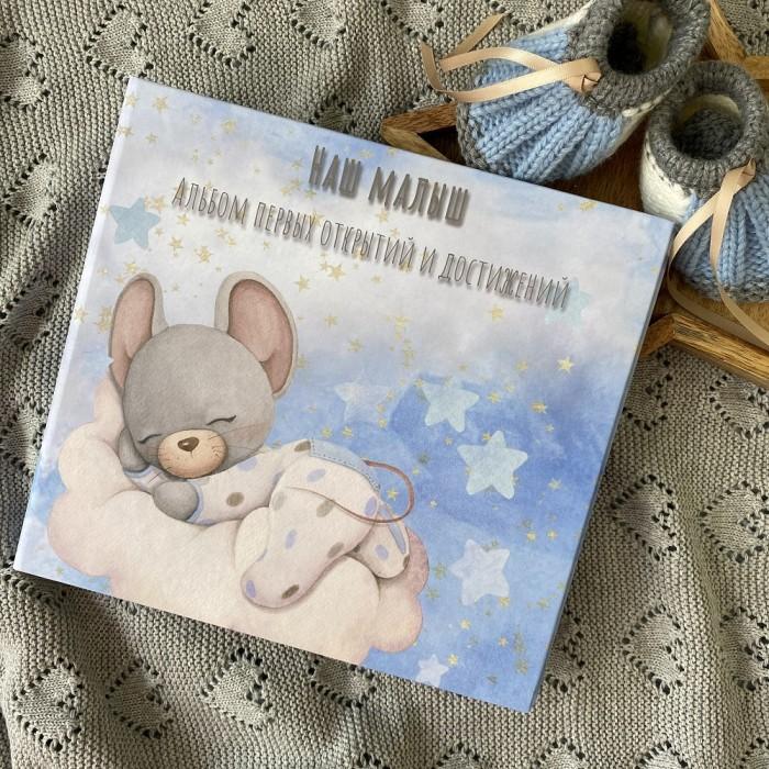 Фото - Фотоальбомы и рамки Miaworkstudio Альбом Наш малыш фотоальбомы и рамки стрекоза альбом малыша от 0 до 1 медведь 978 5 906025 98 2
