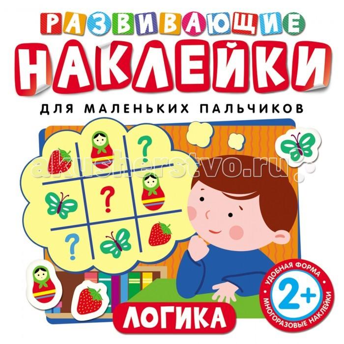 Детские наклейки Росмэн Развивающие наклейки Логика обучающая книга мозаика синтез развивающие наклейки для малышей один много мс10355