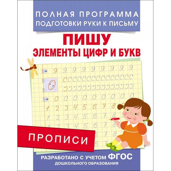 Раннее развитие Росмэн Прописи Пишу элементы цифр и букв добавка 5 букв