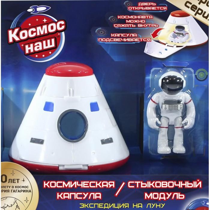 Космос наш Игровой набор Космическая капсула 676105