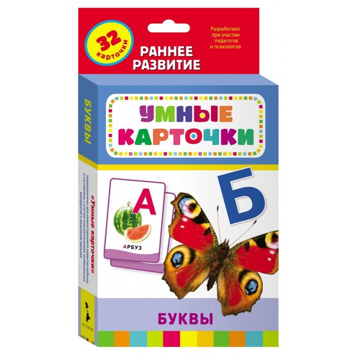 Раннее развитие Росмэн Развивающие карточки Буквы 0+ росмэн логопедические карточки обезьянка