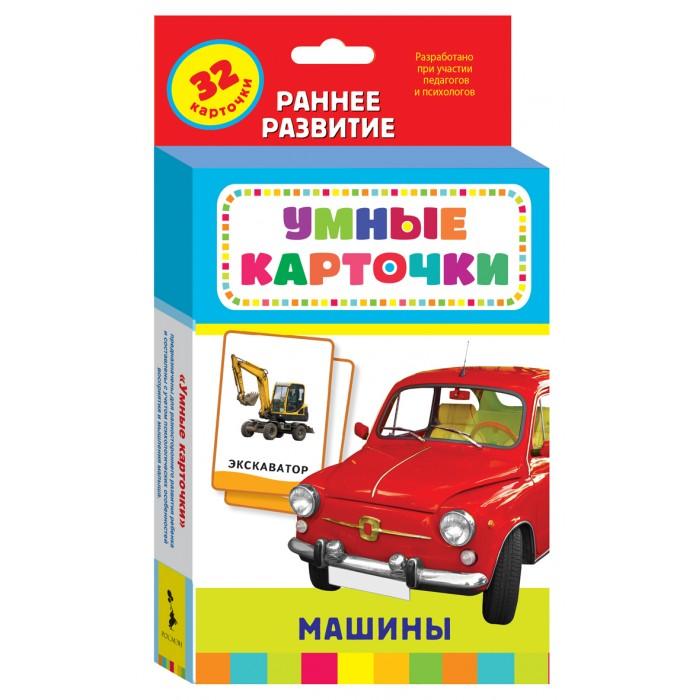 Раннее развитие Росмэн Развивающие карточки Машины 0+ росмэн логопедические карточки обезьянка