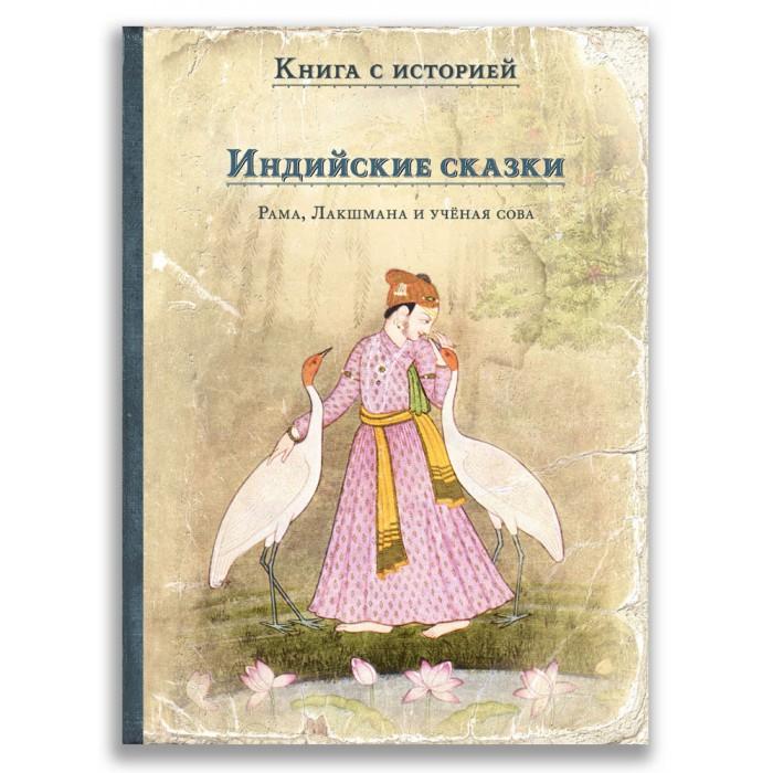 Купить Художественные книги, Издательский дом Мещерякова Книга Индийские сказки. Рама, Лакшмана и учёная сова