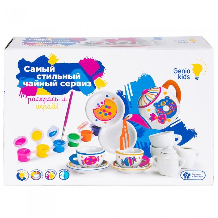 Заготовки под роспись Genio Kids Art Набор для творчества Самый стильный чайный сервиз