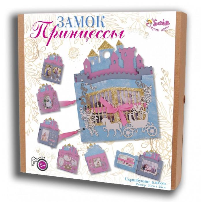 Наборы для творчества Санта Лючия Скрапбукинг альбом Замок Принцессы