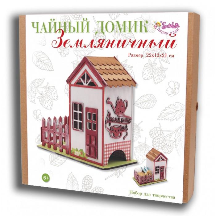 Наборы для творчества Санта Лючия Чайный домик Земляничный