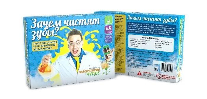Наборы для опытов и экспериментов Инновации для детей Набор Юный химик. Зачем чистят зубы