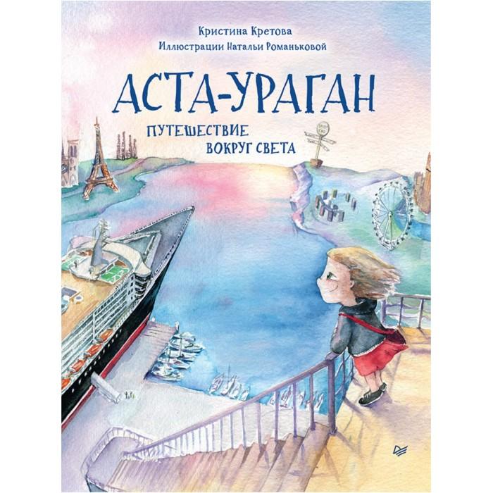 Купить Художественные книги, Питер К. Кретова Аста-Ураган Путешествие вокруг света