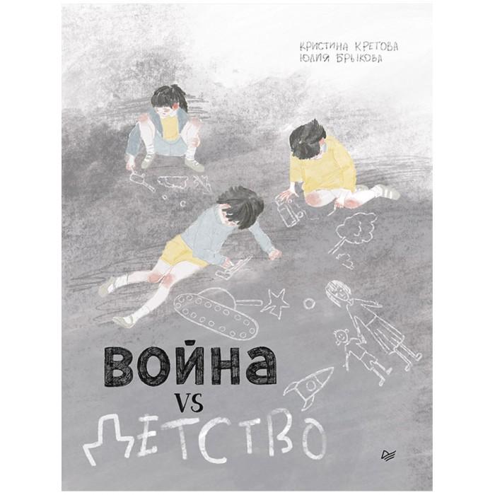 Картинка для Питер Книга Война vs Детство