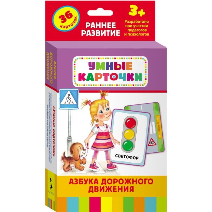 Раннее развитие Росмэн Развивающие карточки Азбука дорожного движения 3+ росмэн логопедические карточки обезьянка