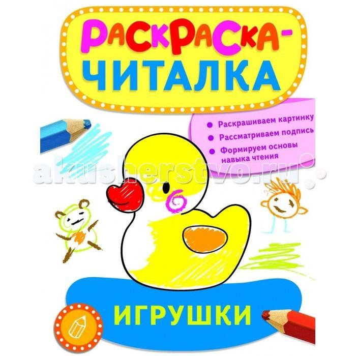 Раннее развитие Росмэн Раскраска-читалка Игрушки раннее развитие росмэн развивашки тренирую пальчики