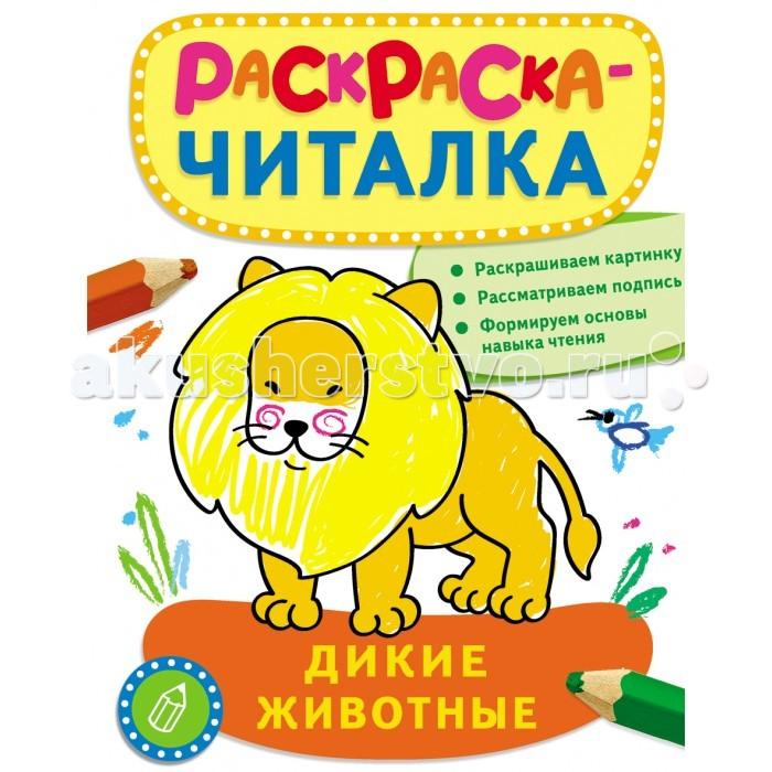 Раннее развитие Росмэн Раскраска-читалка Дикие животные