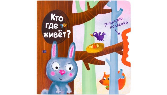 Книжки-игрушки Мозаика-Синтез Покрути колёсико Кто где живет?