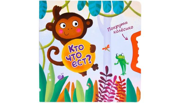 Книжки-игрушки Мозаика-Синтез Покрути колёсико. Кто что ест?