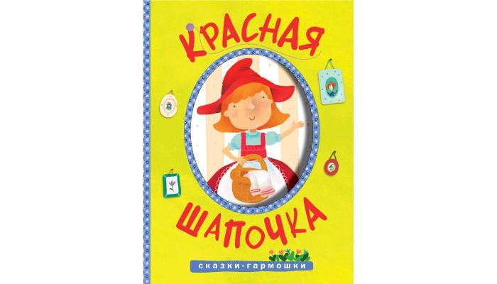 Книжки-игрушки Мозаика-Синтез Сказки-гармошки Красная шапочка мозаика elada mosaic a917 327x327x4мм красная