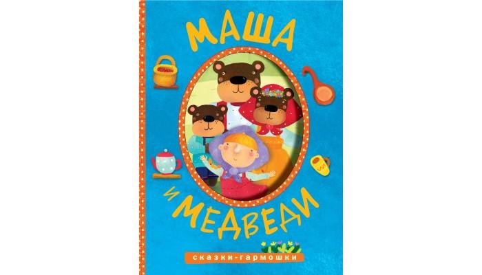 Книжки-игрушки Мозаика-Синтез Сказки-гармошки. Маша и медведи росмэн книжка раскладушка колыбельные веселые гармошки