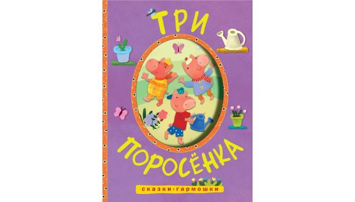 Книжки-игрушки Мозаика-Синтез Сказки-гармошки. Три поросенка