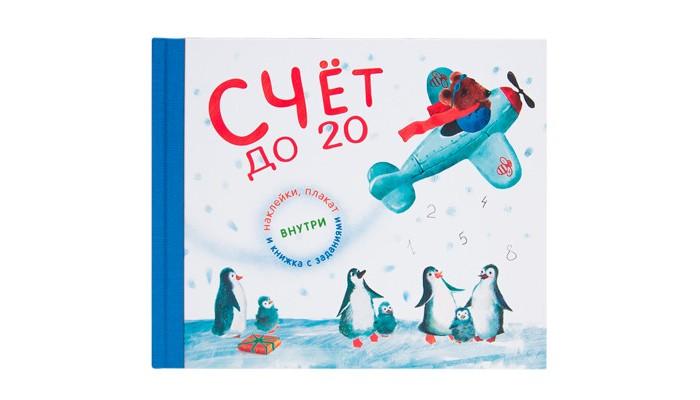 Книжки-игрушки Мозаика-Синтез Счет до 20 детские наклейки мозаика синтез кружочки наклей правильно