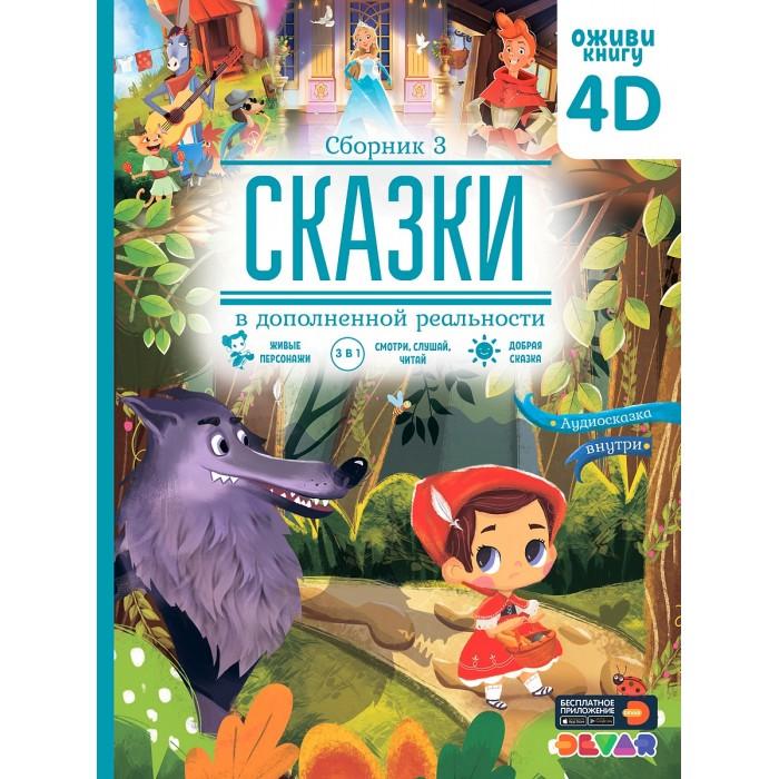 Devar Kids Книга сказки в дополненной реальности Сборник 3