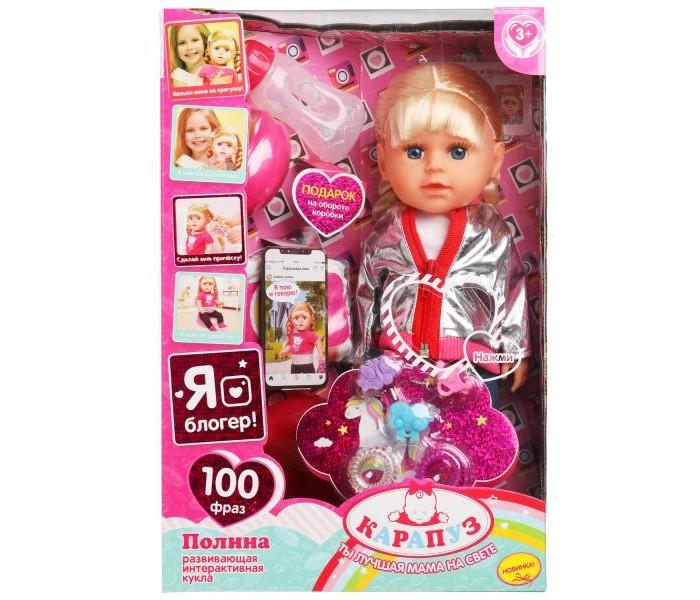Картинка для Карапуз Кукла озвученная Полина Я-блогер! 35 см
