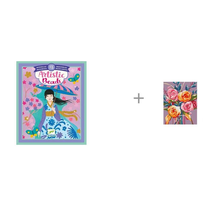 Картины своими руками Djeco Набор для творчества Четыре сезона и Роспись по холсту Артвентура  Нежные розы
