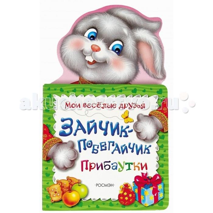 Книжки-картонки Росмэн Книжка Зайчик-побегайчик книжки игрушки росмэн книжка потешки