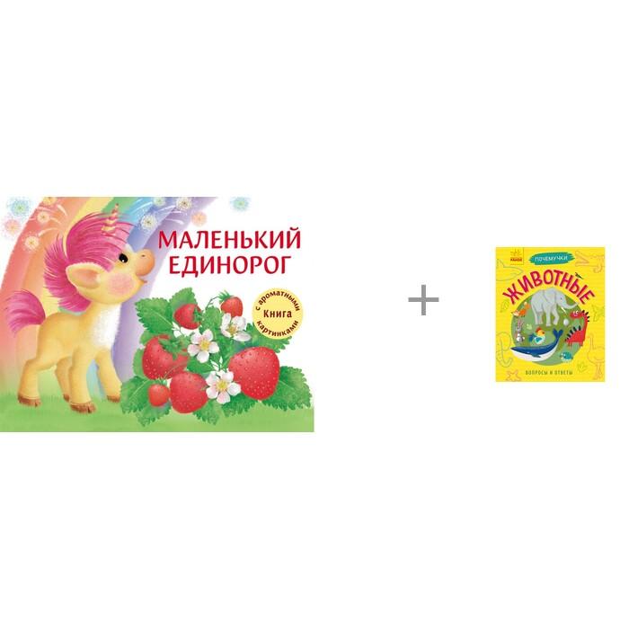Картинка для Стрекоза Ароматная книга Маленький Единорог и Ранок Почемучки Животные