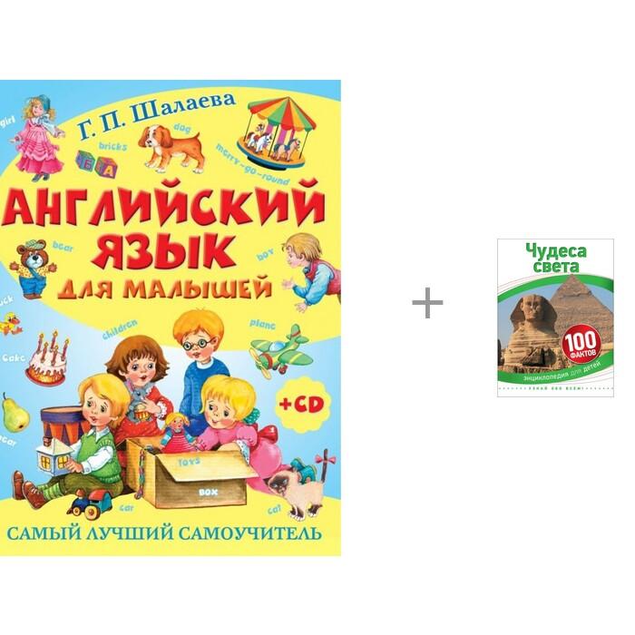 Купить Обучающие книги, Издательство АСТ Английский язык для малышей и Детская энциклопедия Росмэн 100 фактов Чудеса света
