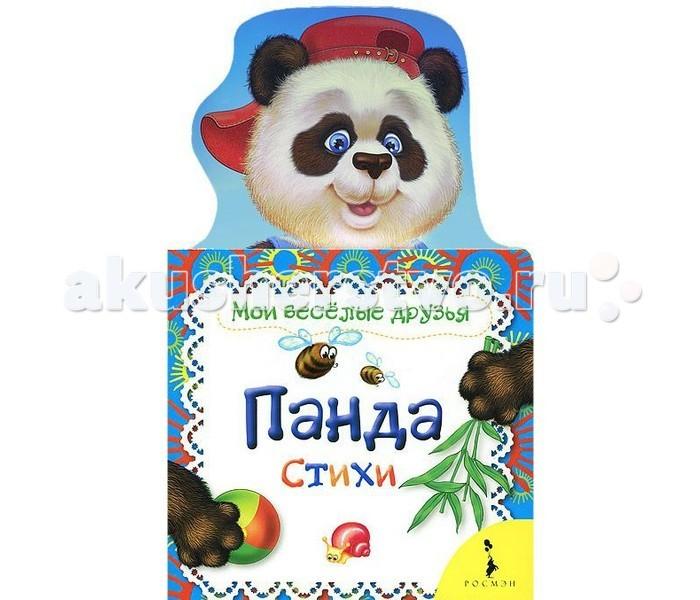 Книжки-картонки Росмэн Книжка Панда книжки картонки росмэн книжка животные фермы