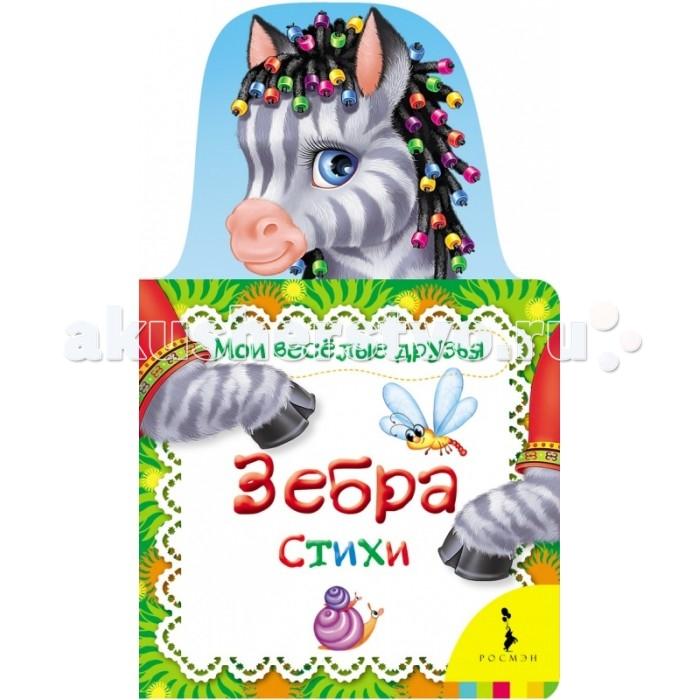 Книжки-картонки Росмэн Книжка Зебра книжки картонки росмэн книжка потешка собачка белолапа