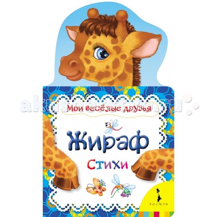 Книжки-картонки Росмэн Книжка Жираф книжки картонки росмэн книжка золушка