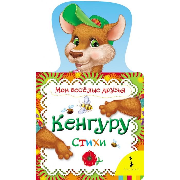 Книжки-картонки Росмэн Книжка Кенгуру книжки игрушки росмэн книжка загадки о цветах