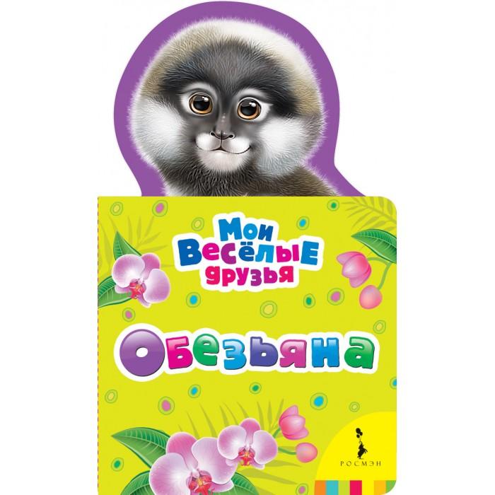 Книжки-картонки Росмэн Книжка Обезьяна книжки картонки росмэн книжка панда