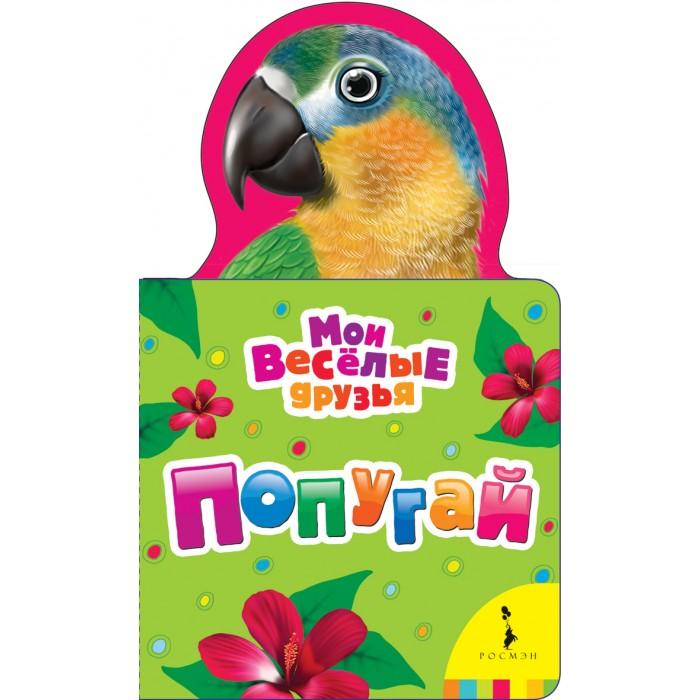 Книжки-картонки Росмэн Книжка Попугай книжки картонки росмэн книжка животные фермы
