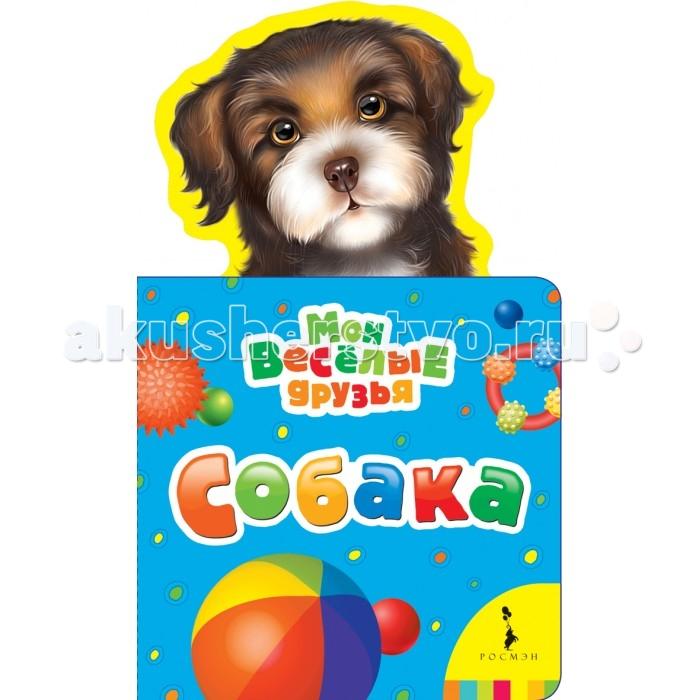 Книжки-картонки Росмэн Книжка Собака книжки картонки росмэн книжка енот